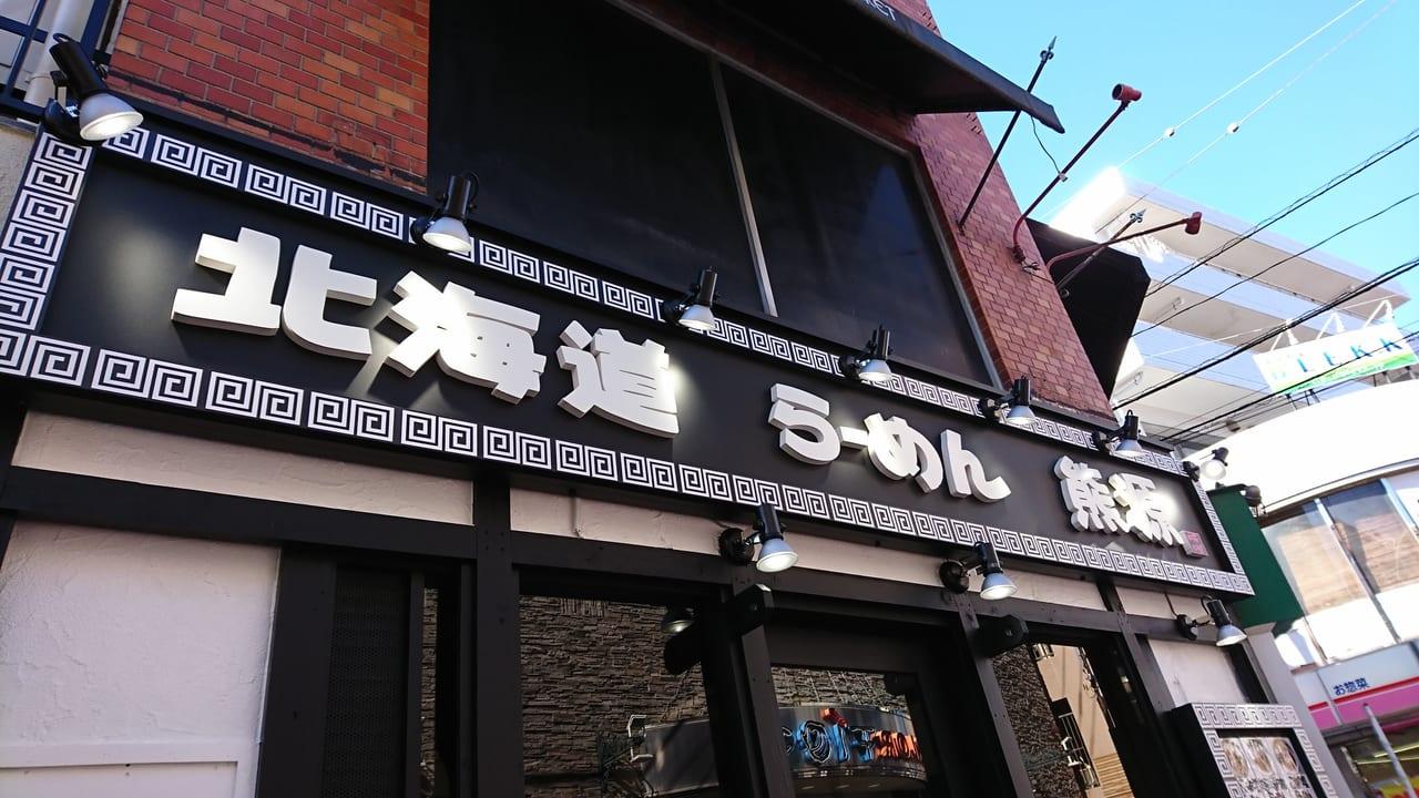 ペット ショップ coo&riku 横浜 青葉 店 横浜 市 青葉 区